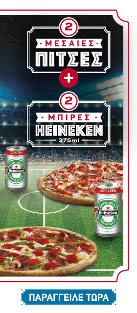 https://www.dominos.gr/?utm_source=Thelopizza&utm_medium=Affiliate&utm_campaign=Euro2016_offer