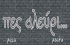 Λογότυπο του καταστήματος ΠΕΣ ΑΛΕΥΡΙ...